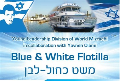 Blue and White flotilla