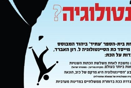 (detail)Anti-cult poster in Yahud