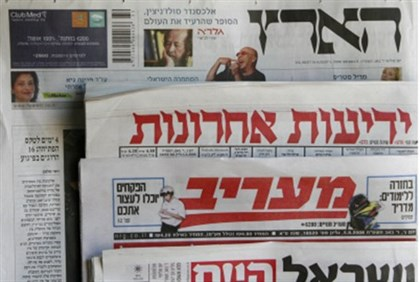 Israeli newspapers