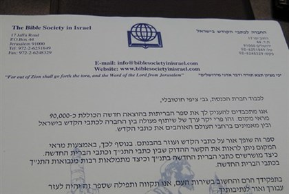 Cover letter for Christian book to Knesset memebers