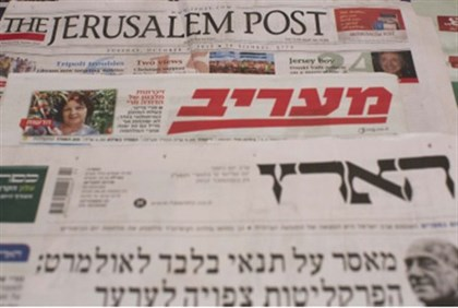 (Illustration) Israeli press