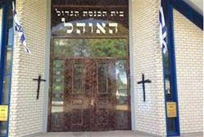 Vandalism at Haohel synagogue, Bat Yam