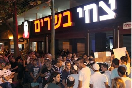 Protest outside Tzachi Basarim restaurant
