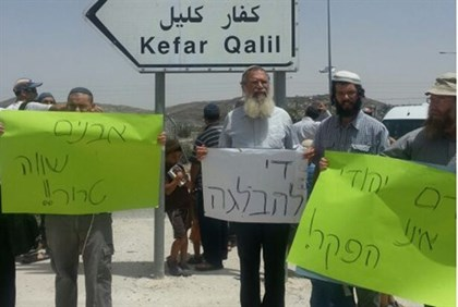 Jewish residents of Samaria protest