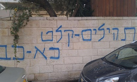 Home of leading Atheist vandalized in Jerusalem