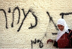 Peres Weighs in on Abu Ghosh Graffiti