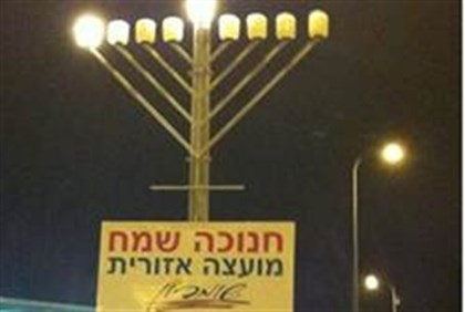Samaria Regional Council public menorah on Highway 60