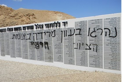 Jordan Valley Soldier's Memorial