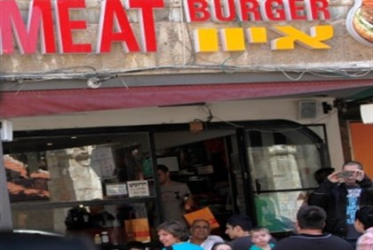 Fast food outlet in Israel