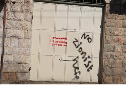 Graffiti in Hevron