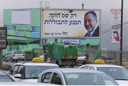Shas ad warning against Lieberman's assimilation