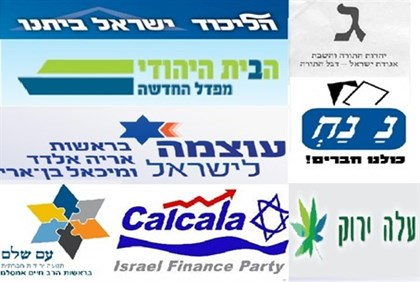 Israeli political parties logos 2013 elections