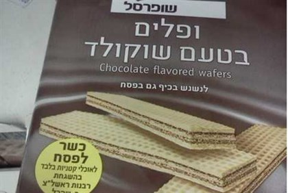 Supersol Passover wafer