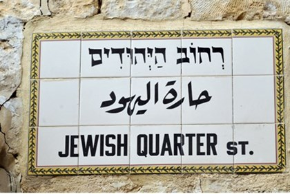 Jewish Quarter in Jerusalem