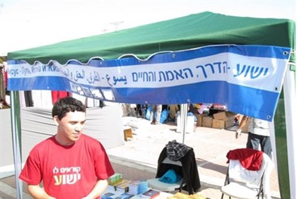 Missionares in an Israeli city