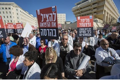 Hadassah workers protest