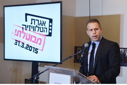 Gilad Erdan; sign: 'TV tax cancelled in March 2015'