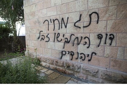 "Price tag graffiti; ""King David for the Jews"""