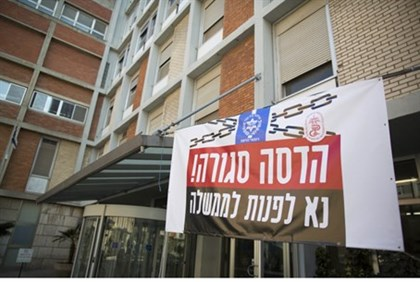 'Hadassah is closed, refer to the government'