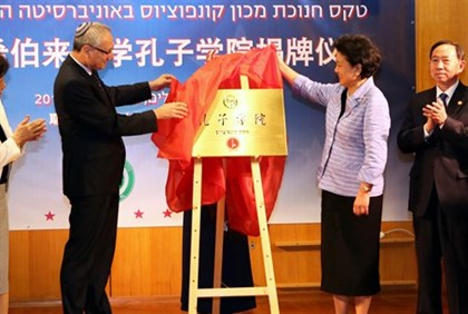 Menahem Ben-Sasson and Liu Yandong unveil new institute