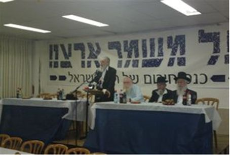 Rabbis' Conference