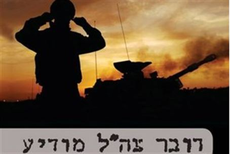 Book Cover - The IDF Spokesperson Announces