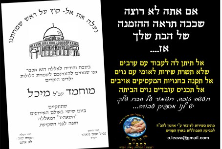Lehava's fake wedding invitation