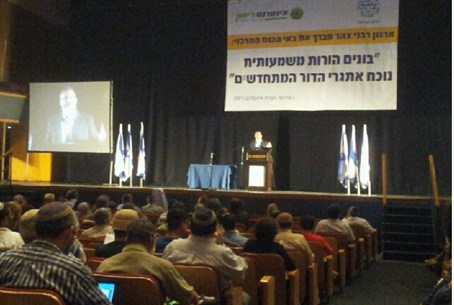 Tzohar education conference
