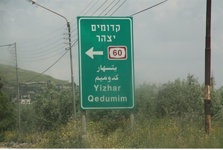 Road sign to Kedumim and Yitzhar
