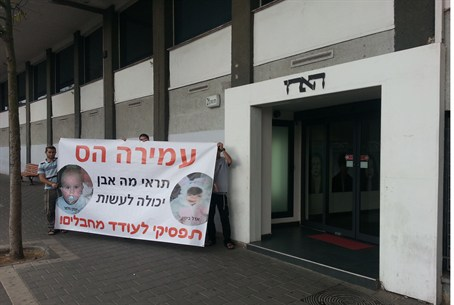 Protest outside Haaretz offices