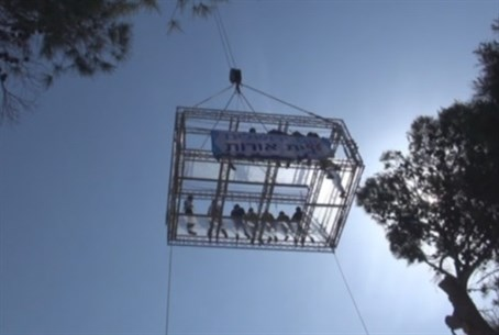 Beit Orot platform in the sky