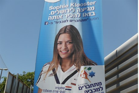 Sophie Klooster - Maccabiah athlete