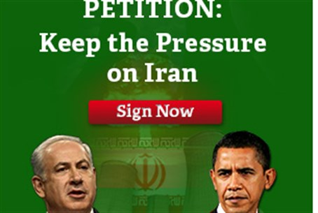 United With Israel's stop Iran initiative
