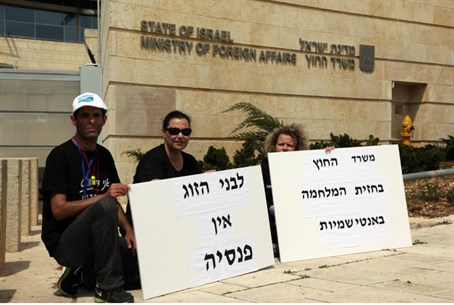 Foreign Ministry employees strike in Jerusale