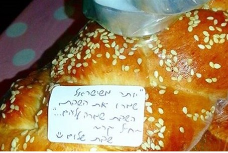 Challah package for IDF
