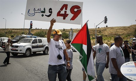Radical anti-Israel NGOs protest in Judea