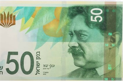 New 50 shekel note